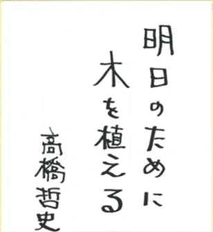 takahashi2.png
